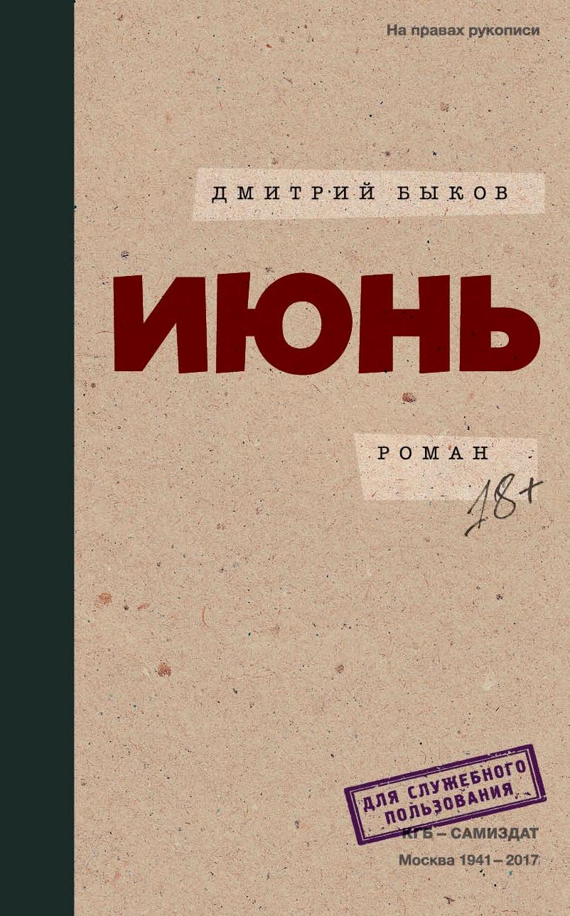 """Обложка книги - Дмитрий Быков """"Июнь"""""""