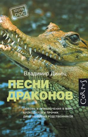 """Обложка книги """"Песни драконов"""""""